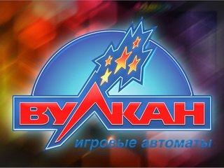 Вулкан онлайн казино официальный сайт Вулкан играть на телефон Кировский поставить приложение