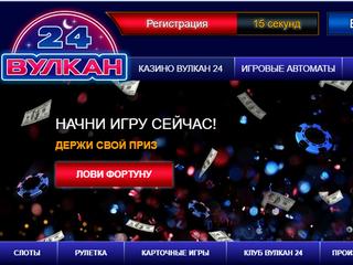 Казино Вулкан - игровые автоматы онлайн - официальный сайт