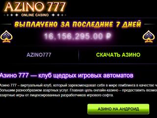 azino777 вулкан